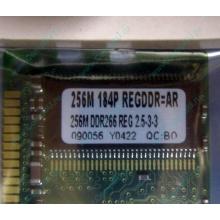 256 Mb DDR1 ECC Registered Transcend pc-2100 (266MHz) DDR266 REG 2.5-3-3 REGDDR AR (Дедовск)